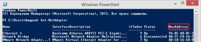 Как узнать МАК-адрес через PowerShell