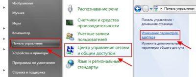"""Как узнать MAC-адрес через """"Панель управления"""""""