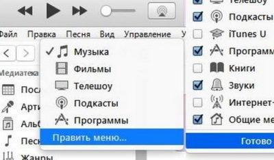 """- Відкриваємо приховану папку """"Звуки"""" в Айтюнс версії 10+"""