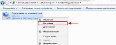 Как узнать MAC-адрес через Центр управления сетями и общим доступом