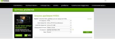 Оновлення драйвера для відеокарти Nvidia