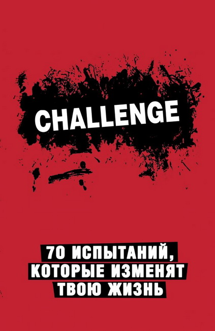 Challenge-70 испытаний обложка