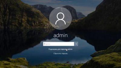 Скидання пароля Windows 10 - 2