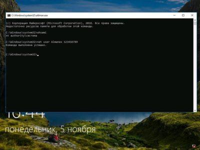 Скидання пароля Windows 10 - 3