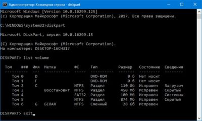 Как сбросить пароль Windows 10 - 2