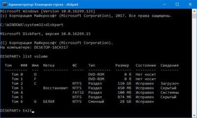 Як скинути пароль Windows 10 - 2