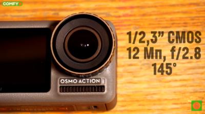 Камера DJI Оsmo Аction - рекомендуем