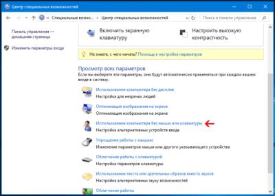 Как включить экранную клавиатуру Windows 10