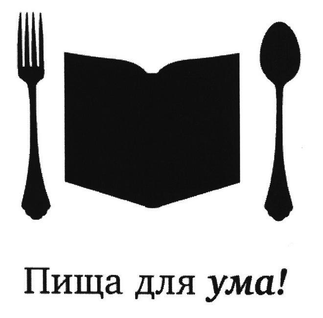 Пища для ума-книги