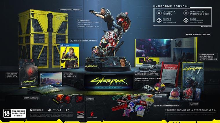 Состав коллекционного набора Cyberpunk 2077