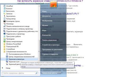 Екранна клавіатура в Windows 7