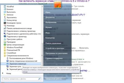 Экранная клавиатура в Windows 7