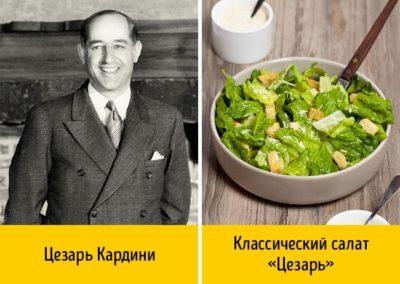 Автор салату Цезар Кардіні