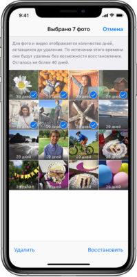 как восстановить фотографии на айфоне