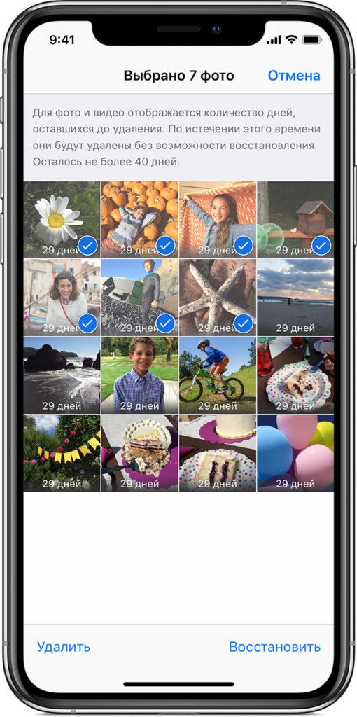 Восстановить оригинал фотографии на телефоне