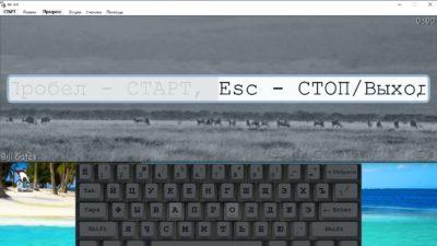 Программы для обучения печатанию на клавиатуре - 4