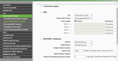 Улучшить прием Wi-Fi - 3