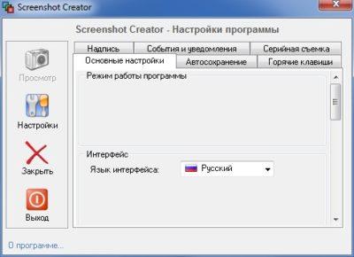 Принтскрин на ноутбуке - 3