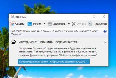 Скриншот на ноутбуке - 4
