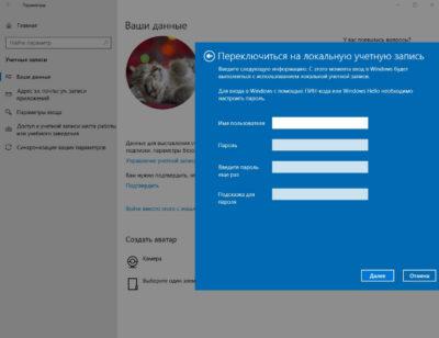 Как удалить учетную запись Майкрософт