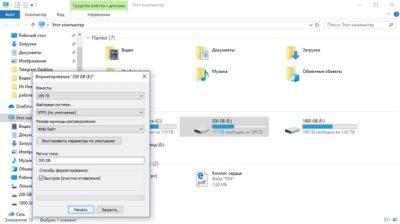 Как отформатировать жесткий диск: Стандартные средства Windows