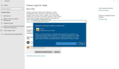 Видалення облікового запису Windows 10