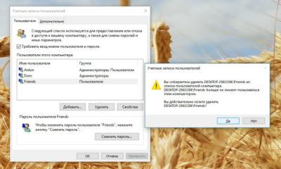 Как удалить учетную запись Microsoft
