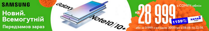 Samsung Galaxy Note 10-предзаказ