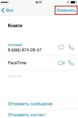 - как удалить все контакты с айфона
