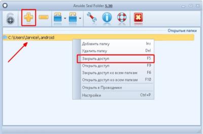 Как установить пароль на папку Виндовс