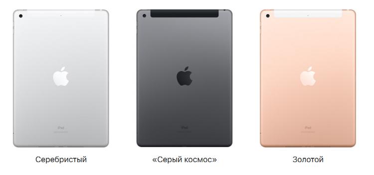 Apple iPad New-расцветки