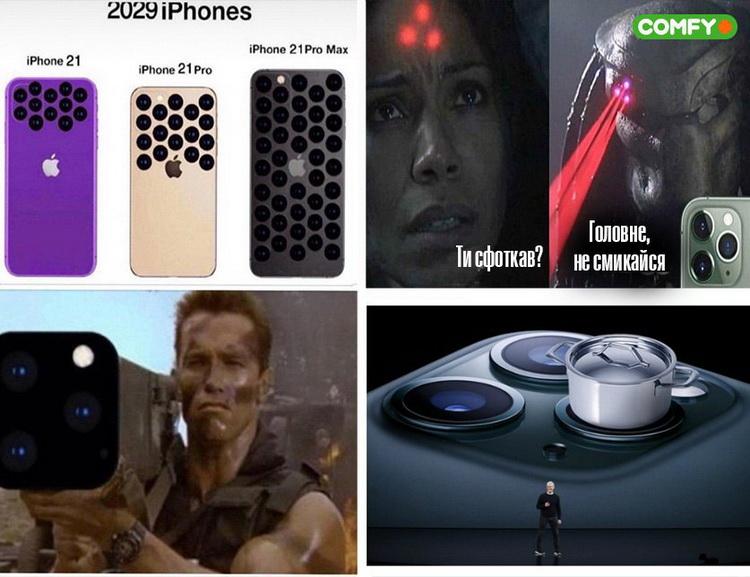 Новые iPhone 11-мемы