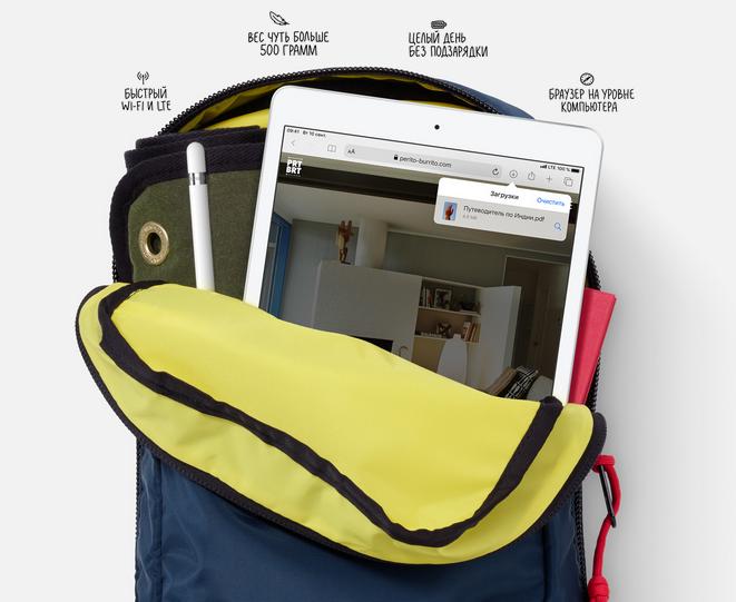 Новый iPad-день без подзарядки