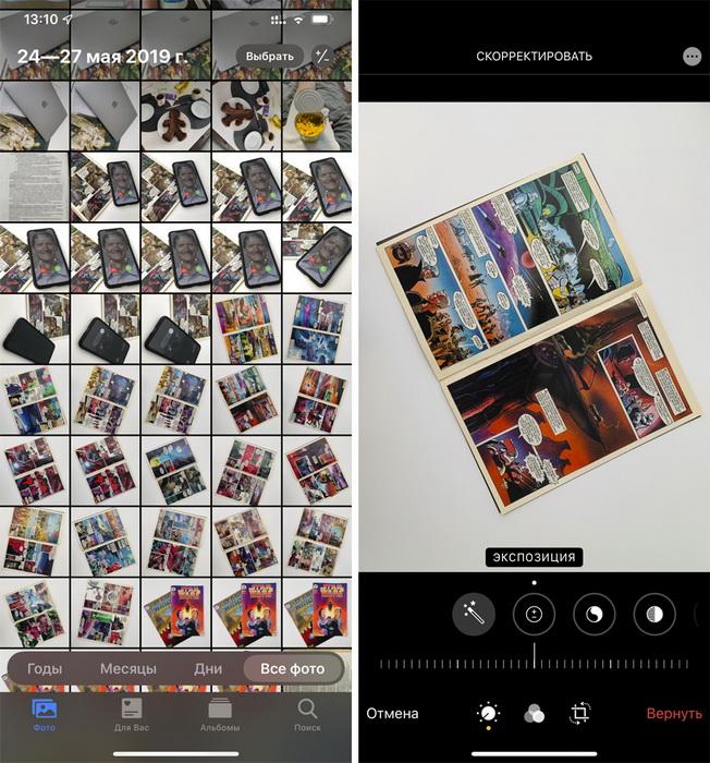 iOS 13-поиск фото