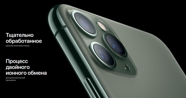 iPhone 11 Pro-корпус