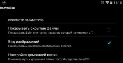 Как скрыть файлы в «Диспетчере файлов»