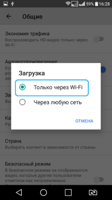 «Тільки через Wi-Fi»