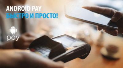 Android Pay-тепер в Україні