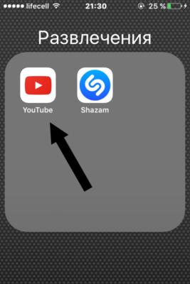 Додаток YouTube