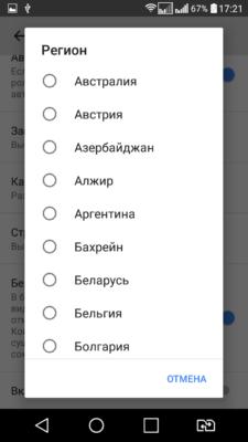Виберіть регіон