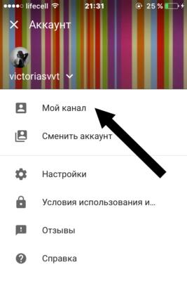 «Мій канал»