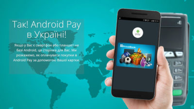 Android Pay-Україна