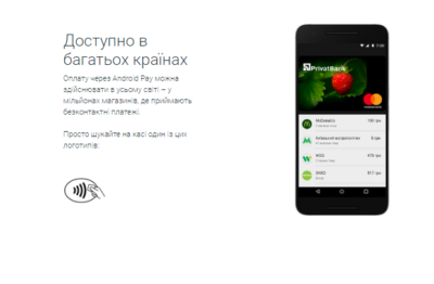 Android Pay-сервіс
