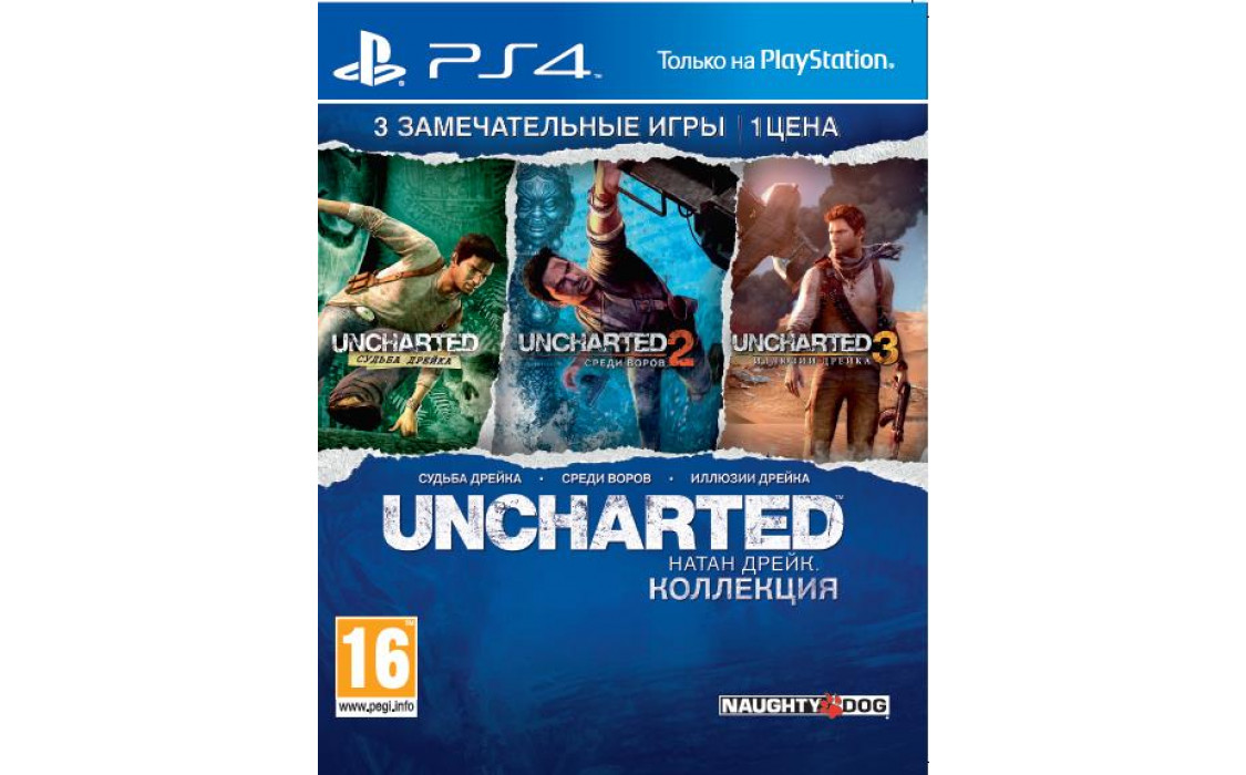 PS4 Sony Uncharted-Натан Дрейк