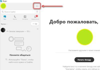 як змінити логін в скайпі