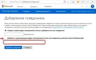 как сменить логин скайпа