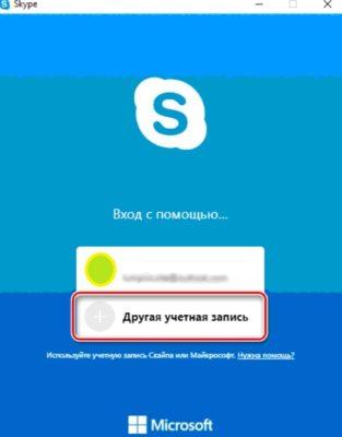 можно ли изменить логин в скайпе
