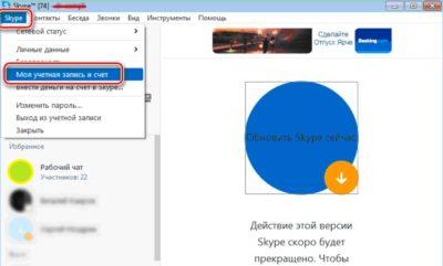 як змінити логін в скайпі на андроїді