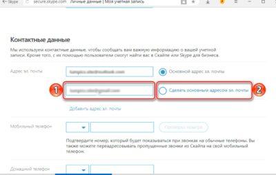 як змінити логін skype