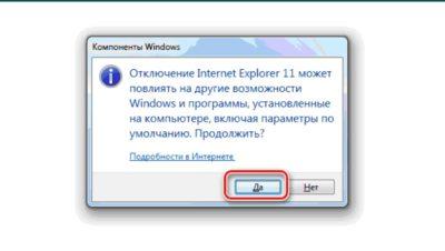 удалить интернет эксплорер
